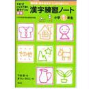 下村式漢字練習ノート 小学1年生