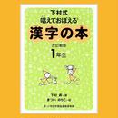 漢字の本 1年生 新版