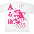 日本駄右衛門のてーしゃつ   白地・ピンク