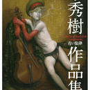 """SOLD OUT """"The Art of Hideki Koh Youthful Melodies"""""""
