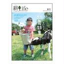 耕Life vol.8 2014年 夏号