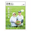 耕Life  vol.11 2015年 春号