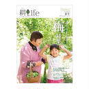 耕Life vol.24 2018年夏号