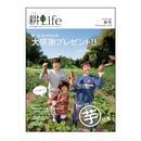 耕Life vol.5 2013年 秋号