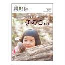 耕Life vol.13 2015年 秋号