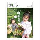 耕Life vol.7 2014年 春号