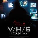 映画「V/H/S ネクストレベル」パンフレット