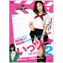 「いっツーTHE MOVIE2」DVD