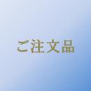 ご注文No.20190213-2240(SP600リッド×1) ※A.H様専用注文ページ