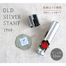 ネーム印『OLD SILVER STAMP』12mm