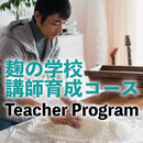 「麹の学校講師育成コース/Teacher Program」申込専用カート