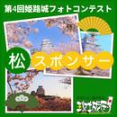 「第4回姫路城フォトコンテスト」個人スポンサー用チケット(松)