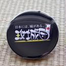 缶バッジ〈特大〉【攻城団ロゴ】(漆黒)