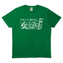 攻城団ロゴTシャツ(ケリーグリーン)