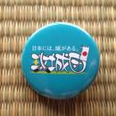 缶バッジ【攻城団ロゴ】(浅葱色)