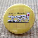 缶バッジ〈特大〉【攻城団ロゴ】(金箔)