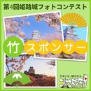 「第4回姫路城フォトコンテスト」個人スポンサー用チケット(竹)