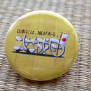 缶バッジ〈大〉【攻城団ロゴ】(金箔)