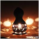 ひょうたんランプ023【リング/ブラック】