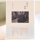 珈琲の建設/オオヤミノル