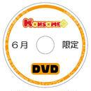 6月限定物販DVD