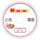 2月限定物販DVD