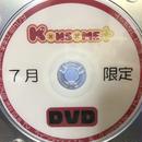 7月限定物販DVD