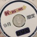 9月限定物販DVD
