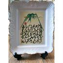 飾り皿「富士といろは」(桐箱入り) 縦17㎝横14.5㎝