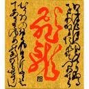 寸松庵(136×121mm):飛龍(直筆)