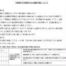 2018年度2級管工事施工管理技士実地試験【問題2・3】の合格点を獲得する為の暗記項目