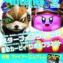 バックナンバー『NintendoDREAM』2016年6月号