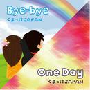 自給自足シリーズvol.1+2   「Oneday & Bye-bye & 星に願いを」