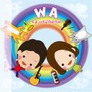 自給自足シリーズvol.3「LuckyDays & 終わらないワルツ & WA」