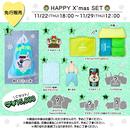 HAPPY X'mas SET【¥15,000】C ※12月上旬お届け予定