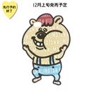 【12月上旬発売予定】クマタン ダイカットiPhoneケース 8/7/6S/6対応【KMT-336BG】