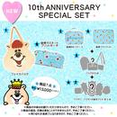 【最終販売】10th ANNIVERSARY SPECIAL SET【税込¥13,000】ブルー※10月上旬より順次お届け予定