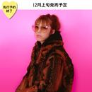 【12月上旬発売予定】アニマル柄フェイクファーブルゾン【KMT-382BN】
