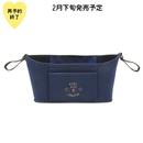 【2月下旬発売予定】ベビーカー用バッグ【KMT-293NV】