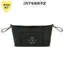 【2月下旬発売予定】ベビーカー用バッグ【KMT-293BK】