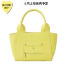 【11月上旬発売予定】クマトートバッグ【KMT-394YL】