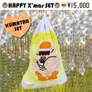 HAPPY Xmas SET【¥15,000】クマタン