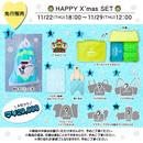 HAPPY X'mas SET【¥20,000】 A ※12月上旬お届け予定