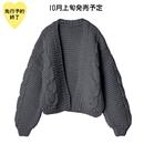 【10月上旬発売予定】ケーブルニットカーディガン【KMT-241GY】