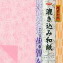 漉き込み和紙 No.83-0774-400