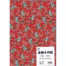 友禅千代紙 255×360㎜ 10枚入 アソートA