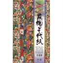ショウワグリム 友禅千代紙 83-0611
