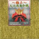 ~極み~ もみ両面和紙 25cm×25cm No.7117-25