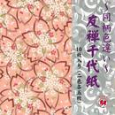 友禅千代紙 15㎝ 同柄色違い 大桜