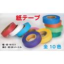 紙テープ 2巻セット 全10色